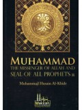 Muhammad: The Messenger of Allaah and Seal of the Prophets (sallallaahu 'alaihi wa sallam)