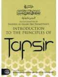 Explanation: Introduction to the Principles of Tafsir