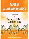 Tafseer al-Mu'awwidhatayn: Explanation of Soorah al-Falaq and Soorah an-Naas