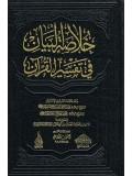 Kulas tul Bayaan fe Tafseer ul Quran