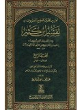 Arabic Tafsir Ibn Kathir (4 vol set)
