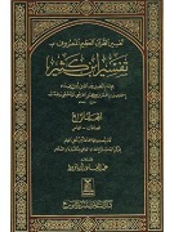 Arabic Tafsir Ibn Kathir (4 vol set)
