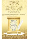 Ayatul-Kursi & Confirming Proofs of at-Tawheed